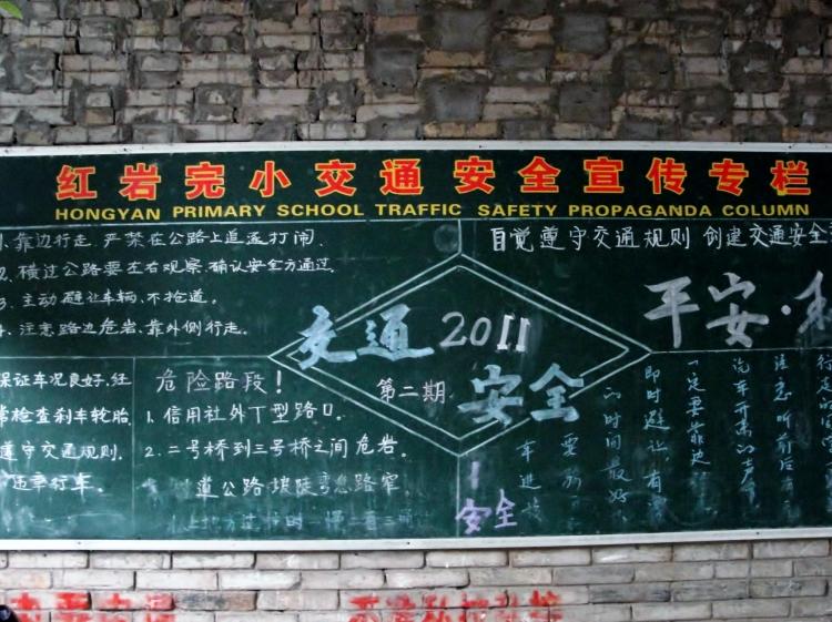 30-11 Chinese Small Town Propaganda